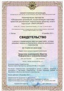 свидетельство о допуске к работам по подготовке проектной документации объектов капитального строительства (СРО «Энергопроект»)