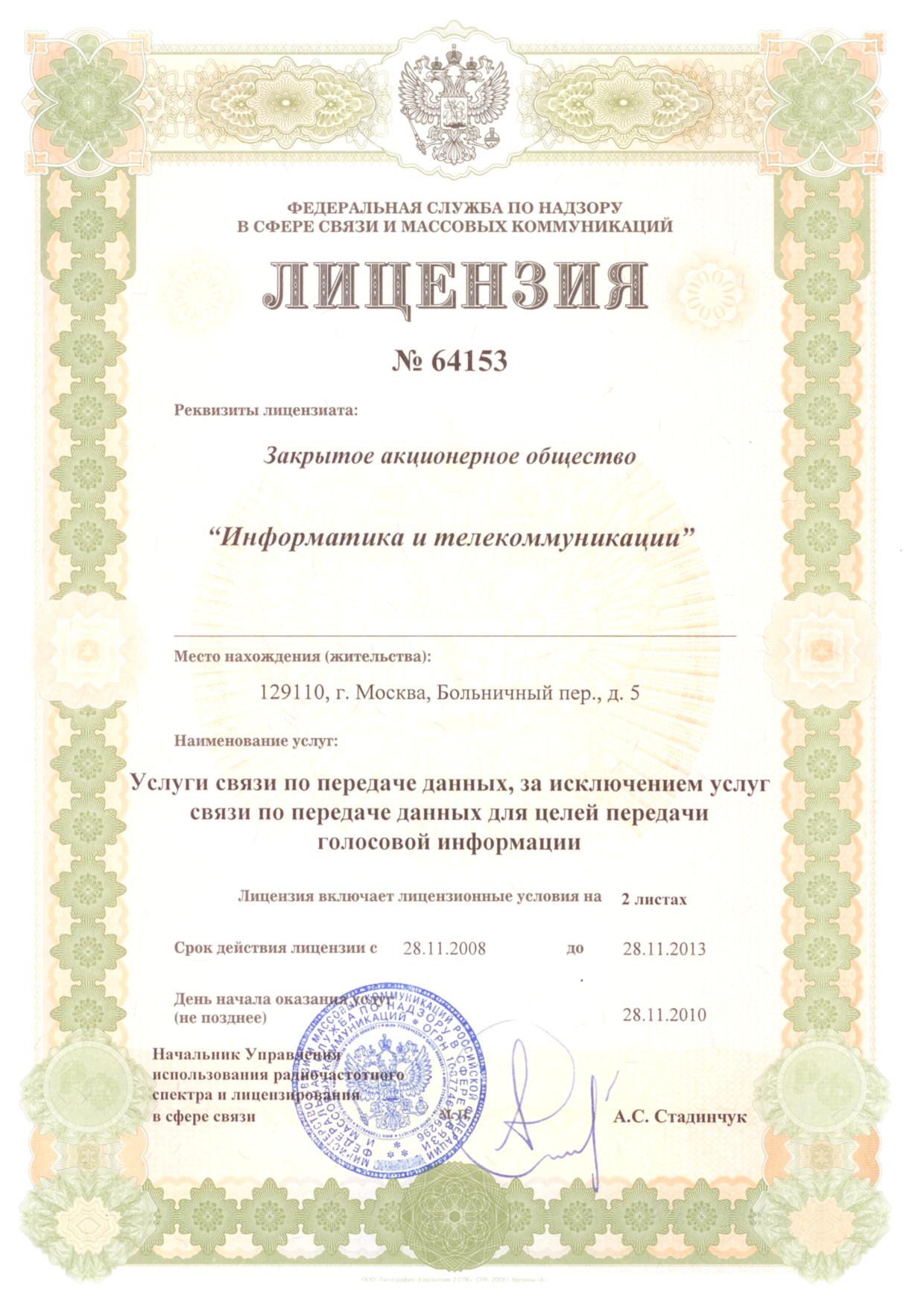 Телематические службы — Википедия