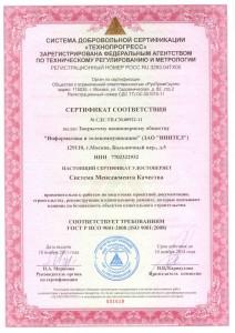 сертификат соответствия Система Менеджмента Качества;