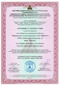 сертификат соответствия Система управления охранной труда