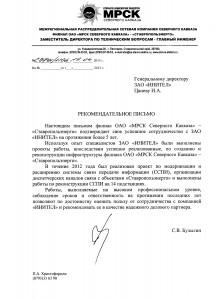 Ставропольэнерго , филиал МРСК Северного Кавказа