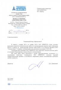Северные ЭС , филиал ОАО ТюменьЭнерго