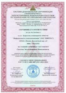 сертификат соответствия Система Экологического Менеджмента