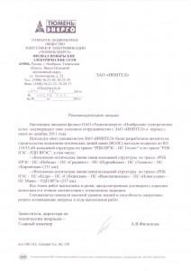 Ноябрьские ЭС , филиал ОАО ТюменьЭнерго