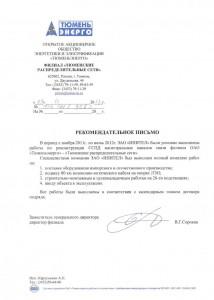 Тюменьские РС , филиал ОАО ТюменьЭнерго